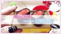 【爱茉莉兒】魔幻小厨房之寿司料理
