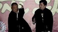 郭德纲 于谦《白事会》2006天津省亲专场