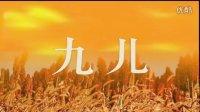 排舞  九儿 (余国英、沈宏伟老师创编,郑婉萍老师编排)
