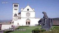 《意大利啊》——阿西西 和平之城