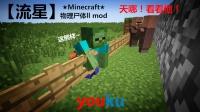 【流星】★Minecraft★物理尸体ll mod