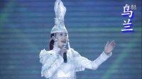 蒙语歌曲《蒙古大草原》—乌兰 通辽市民族歌舞团