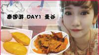 【阿FI头】VLOG~泰国游DAY1 曼谷吃吃吃