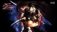 《忍者龙剑传》鮮烈のリュウ