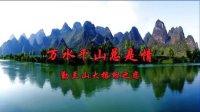 水灵灵视频广场 - 勤兰山大榕树之恋