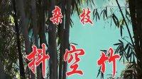 水灵灵视频广场 - 小草&牛得草(抖空竹)