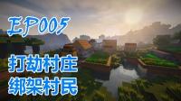 Minecraft我的世界1.9原版红石技术生存EP005打劫村庄绑架村民