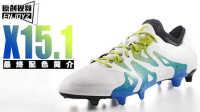 【装备简介】adidas X15.1最终配色简介