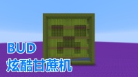 Minecraft我的世界炫酷BUD全自动甘蔗机