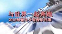 2016中国小海军冬令营精彩回顾-与世界一起奔跑