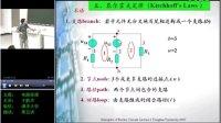 电路原理教学-第3讲-电阻等效变换,电源等效变换