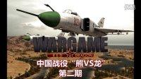 """《战争游戏:红龙》中国战役""""熊VS龙""""-第二期"""