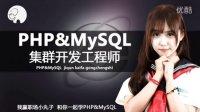 第1节 php&MySQL集群开发