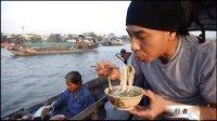 谁借我厨房|越南02:大河知味