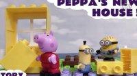【车车王国】原创中文动画 小猪佩奇一家和小黄人一起建她们的新房子! 欢乐迪士尼 粉红猪小妹 乐高积木 定格动画 火影忍者 奥特曼 熊出没 猪猪侠 超级飞侠
