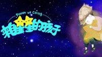 世界自闭症日催泪短片《来自星星的孩子》(恰恰童装家族出品)