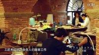 《意大利啊》——皮革工艺