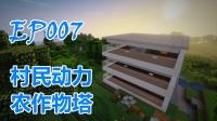 Minecraft我的世界1.9原版红石技术生存EP007土豆胡萝卜面包农场