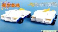 【魔力玩具学校】灵风 猎车兽魂 三宝自动爆裂变形玩具魔幻车神机器人爆裂飞车(4)