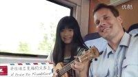 带着ukulele去旅行-德国篇(张一清)