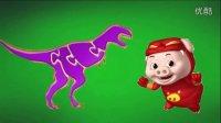 猪猪侠的早教课堂 恐龙玩具拼图游戏