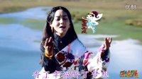 泽旺拉姆 山歌的故乡 汉语藏语演唱 卡拉OK字幕版 守护天使影视制