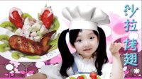 《彤宝的舌尖》012期  奥尔良烤翅+水果沙拉