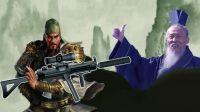 《三蝈志》01关羽武器之谜