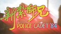 新扎师兄1984版01集(粤语)梁朝伟主演
