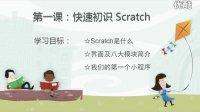 第一课 快速初识Scratch