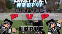 ★我的世界★Minecratft《节操君的pvp精彩画面 》EP1