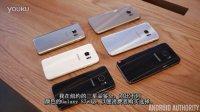 Galaxy S7 Edge不同颜色对比选择【中文字幕】AndroidAuthority/CYoutoo中文