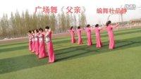 文安杜品静广场舞 10人变队形《父亲》 编舞杜品静  演唱刘和刚