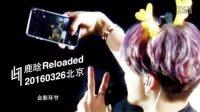 【MLuH】160326 鹿晗Reloaded北京演唱会  合影