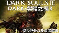【黑暗之魂3·深度解读】系列中最伟大的一作