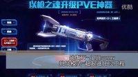 【小羽】枪神纪:挑战模式超限进化C2工程