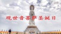 """天津市杨柳青放生群""""观世音菩萨圣诞日"""