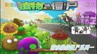 植物大战僵尸2 游戏猫战僵尸(一)
