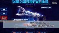 【小羽】枪神纪:巨人模式-超限进化C2工程