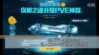 【小羽】枪神纪:巨人模式-超限进化C2烈焰