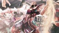 【英雄联盟·蒙太奇】掌控沙漠的皇帝 - Outclass(沙漠皇帝 - 阿兹尔)