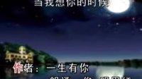 当我想你的时候【朗诵:俊VS明思红(邓春明)2013-08-20 】