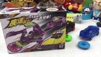 机甲兽神爆裂飞车 魔蝎霸王 奥迪双钻变形玩具 拆箱试玩 超级飞侠 大头儿子 托马斯和他的朋友们