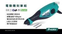 宝工实业 PT-5203 电动雕刻笔