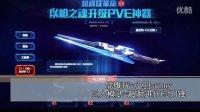 【小羽】枪神纪:巨人模式-超限进化C2刀锋