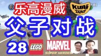 【酷爱游戏解说】乐高漫威超级英雄28父子对战,双人模式欢乐不断