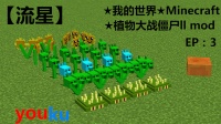 【流星】★我的世界★Minecraft★植物大战僵尸ll mod EP:3