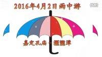 2016年4月2日雨中游嘉定孔庙、滙龍潭