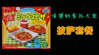 【喵博原创】【喵博的食玩天堂】披萨套餐٩(●˙ε˙●)۶  日本食玩