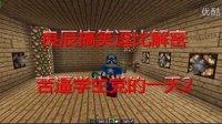 Minecraft【搞笑解密】★苦逼学生党的一天2★丨良辰娱乐逗比解说丨!